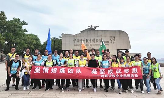 激情熔炼团队 凝聚成就梦想——鸣环农牧刘公岛团建活动